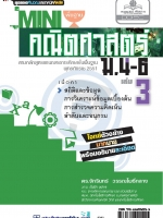 Mini คณิตศาสตร์พื้นฐาน ม.4-6 เล่ม 3