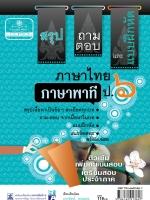 สรุป ถามตอบ และแบบฝึกหัด ภาษาไทย ป.6 ภาษาพาที