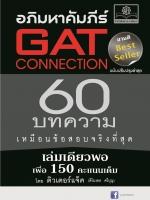 อภิมหาคัมภีร์ Gat Connection