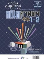 ติวเข้มตะลุยโจทย์ คณิตศาสตร์ พื้นฐาน+เพิ่มเติม ม. 4-6 เล่ม 1 - 2