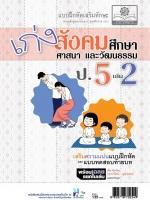 เก่ง สังคมศึกษา สาสนาและวัฒนธรรม ป.5 เล่ม 2