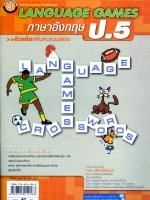 ติวเข้ม Language Games ภาษาอังกฤษ ป.5