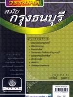 วรรณกรรมสมัยกรุงธนบุรี