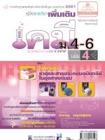 คู่มือเคมี เพิ่มเติม ม. 4-6 เล่ม 4