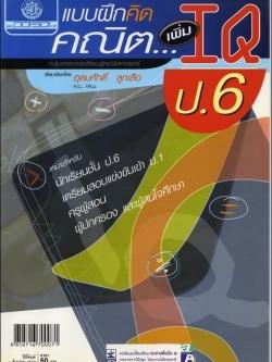 แบบฝึกคิด คณิตเพิ่ม IQ ป.6