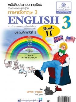 ภาษาอังกฤษ 3 ชั้นป.3 English 3 Book 2