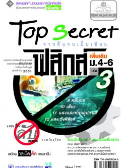 Top Secret ฟิสิกส์ เพิ่มเติม ม. 4-6 เล่ม 3