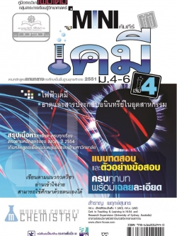 mini คัมภีย์เคมี เพิ่มเติม ม.4-6 เล่ม 4