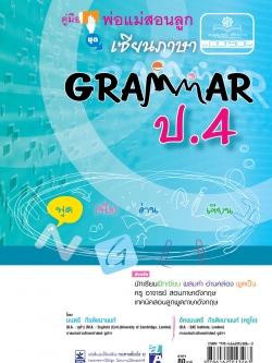 คู่มือพ่อแม่สอนลูก ชุด เซียนภาษา Grammar ป.4