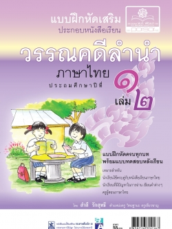 แบบฝึกหัดเสริม ภาษาไทย ป.1 เล่ม 2 วรรณคดีลำนำ