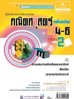คู่มือคณิตศาสตร์ เพิ่มเติม ม. 4 - 6 เล่ม 2