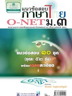 แนวข้อสอบภาษาไทย ม.3 O-NET