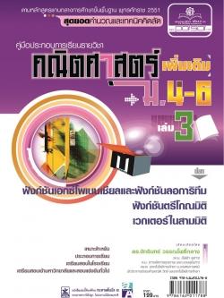 คู่มือคณิตศาสตร์ เพิ่มเติม ม. 4 - 6 เล่ม 3