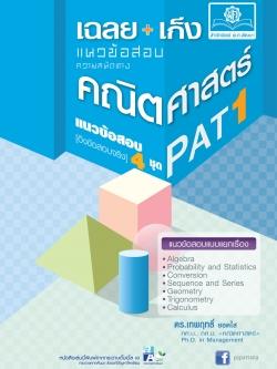 เฉลย + เก็ง คณิตศาสตร์ Pat 1