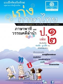 เก่ง ภาษาไทย ป. 1 เล่ม 2
