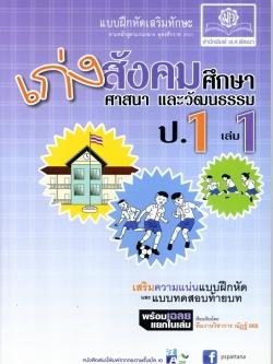 เก่ง สังคมศึกษา สาสนาและวัฒนธรรม ป.1 เล่ม 1