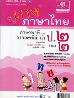 เก่ง ภาษาไทย ป. 2 เล่ม 2