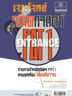 เจาะโจทย์ คณิตศาสตร์ PAT 1