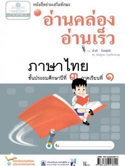 อ่านคล่อง อ่านเร็ว ภาษาไทย ป.3 ภาคเรียนที่ 1