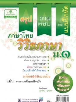 สรุป ถาม ตอบ และแบบฝึกหัดภาษาไทย วิวิธภาษา ม.1