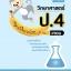 วิทย์คิดกล้วยๆ วิทยาศาสตร์ ป.4 รวม 2 เทอม thumbnail 1