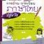 เก่งภาษาไทย อนุบาล 2 เล่ม 1 ชุดแบบฝึกหัดการอ่าน การเขียน ปฐมวัย thumbnail 1