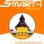 คัมภีร์คณิตศาสตร์ smart 1 thumbnail 1