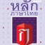 หลักภาษาไทย ฉบับสมบูรณ์ thumbnail 1