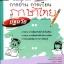 เก่งภาษาไทย อนุบาล 3 เล่ม 1 ชุดแบบฝึกหัดการอ่าน การเขียน ปฐมวัย thumbnail 1