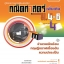 คู่มือคณิตศาสตร์ เพิ่มเติม ม. 4 - 6 เล่ม 4 thumbnail 1
