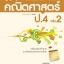 เก่ง คณิตศาสตร์ ป.4 เล่ม 2 thumbnail 1
