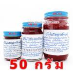ยาหม่องน้ำมันโอสถทิพย์ (สีแดง) 50 กรัม