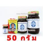 ยาหม่องสมุนไพรเจริญยิ่งโอสถ ตราหมอชั้น (50 กรัม)