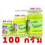 ยาหม่องไพลสด หมอสิงห์ (100 กรัม)