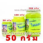 ยาหม่องไพลสด หมอสิงห์ (50 กรัม)