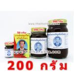 ยาหม่องสมุนไพรเจริญยิ่งโอสถ ตราหมอชั้น (200 กรัม)