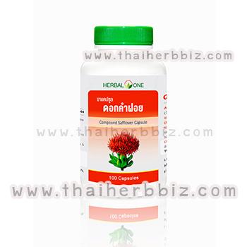 ยาแคปซูลดอกคำฝอย อ้วยอันโอสถ เฮอร์บัลวัน Herbal One