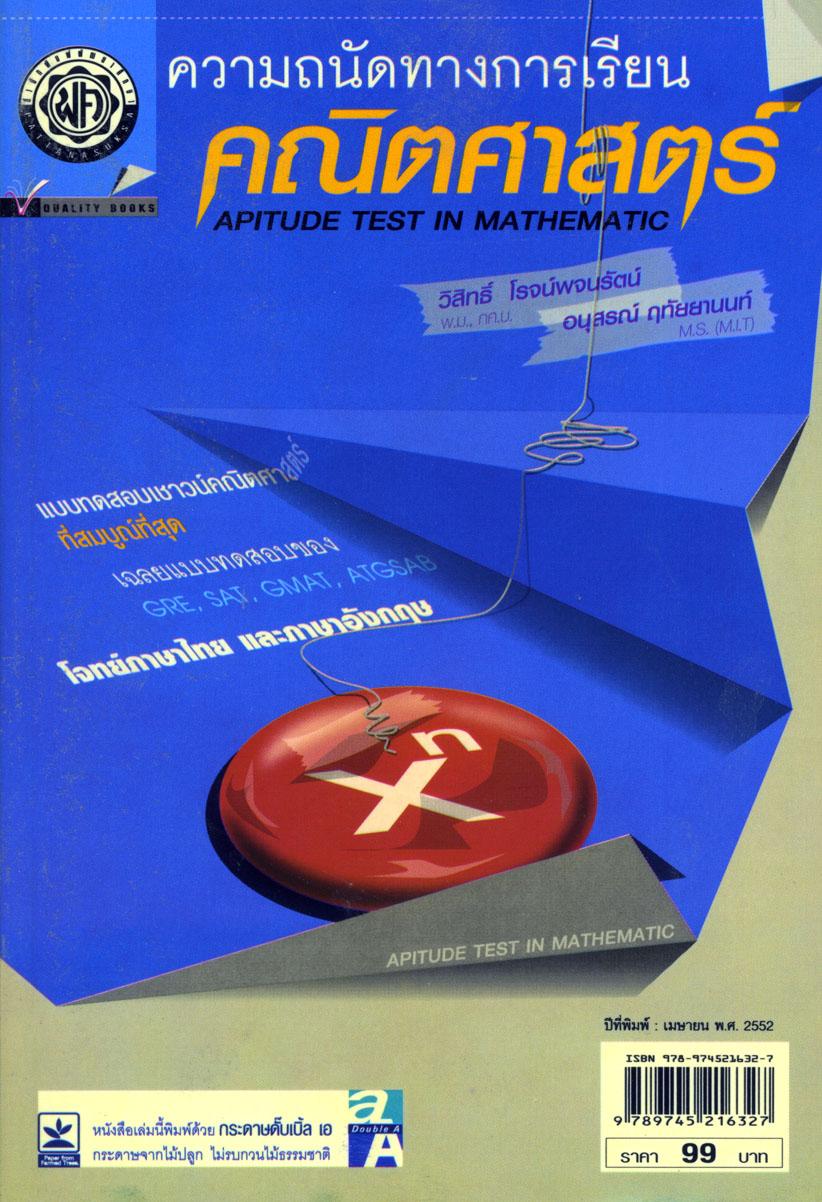 ความถนัดทางการเรียนคณิตศาสตร์