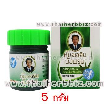 ยาหม่องสมุนไพรวังพรม เสลดพังพอน หมอเฉลิมวังพรม (ชนิดเย็น) 5g