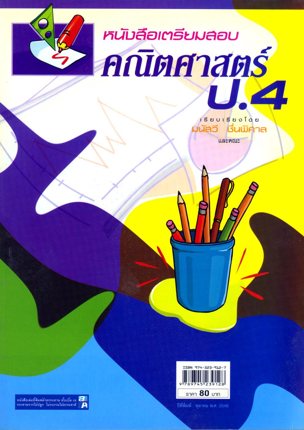 หนังสือเตรียมสอบ คณิตศาสตร์ ป.4