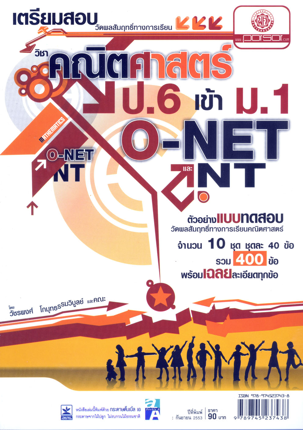 เตรียมสอบ วิชาคณิตศาสตร์ ป.6 เข้า ม.1 o-net และ NT