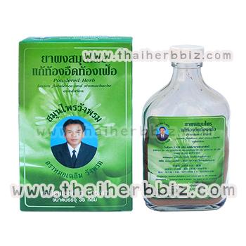 ยาผงสมุนไพรแก้ท้องอืดท้องเฟ้อ หมอเฉลิมวังพรม สมุนไพรวังพรม 35g