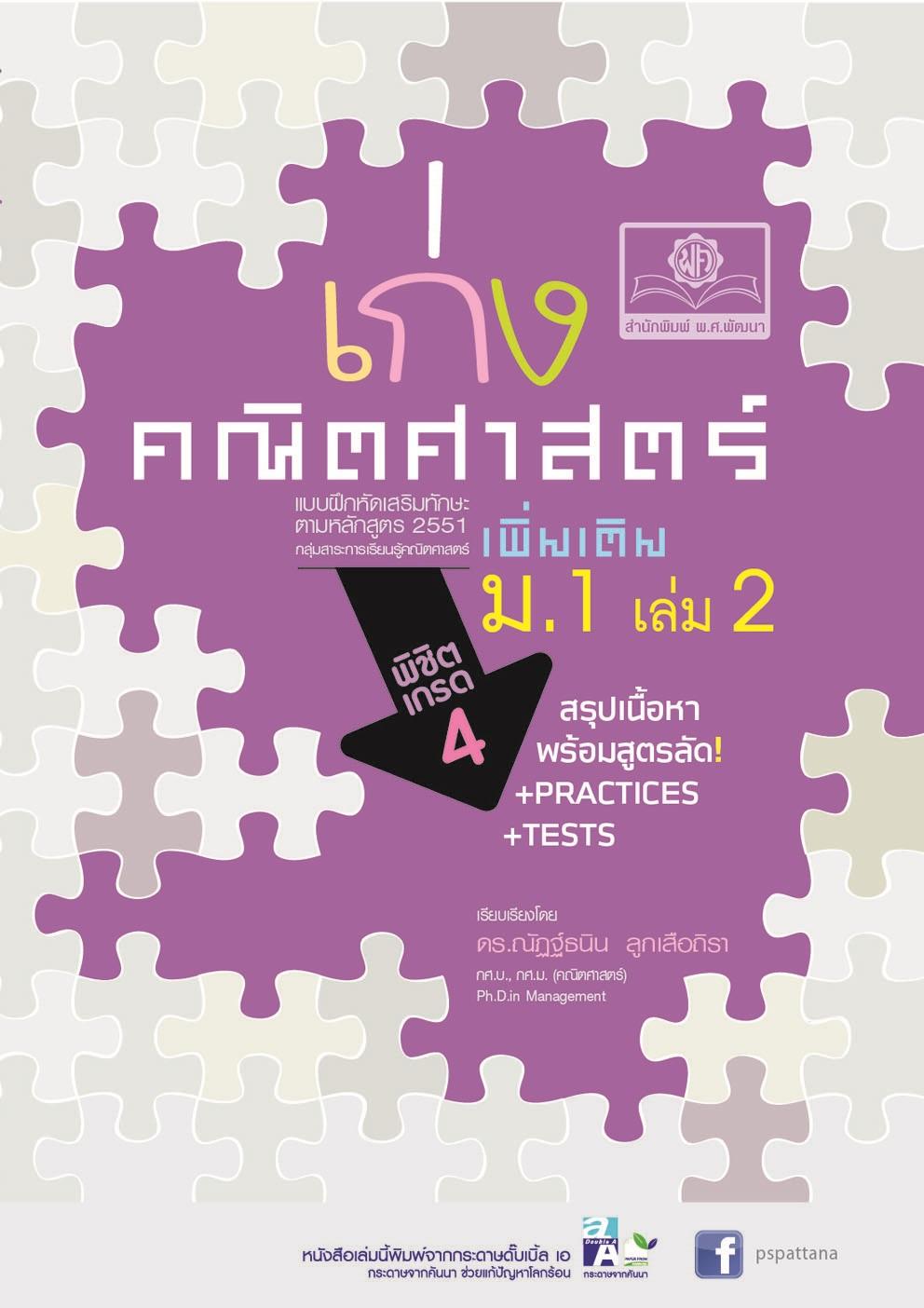 เก่งคณิตศาสตร์ เพิ่มเติม ม.1 เล่ม 2
