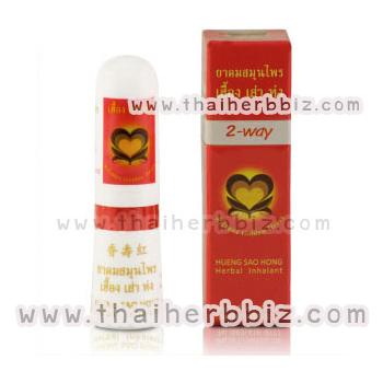ยาดมสมุนไพร เฮื้อง เส่า ห่ง หัวใจทอง (2-way)