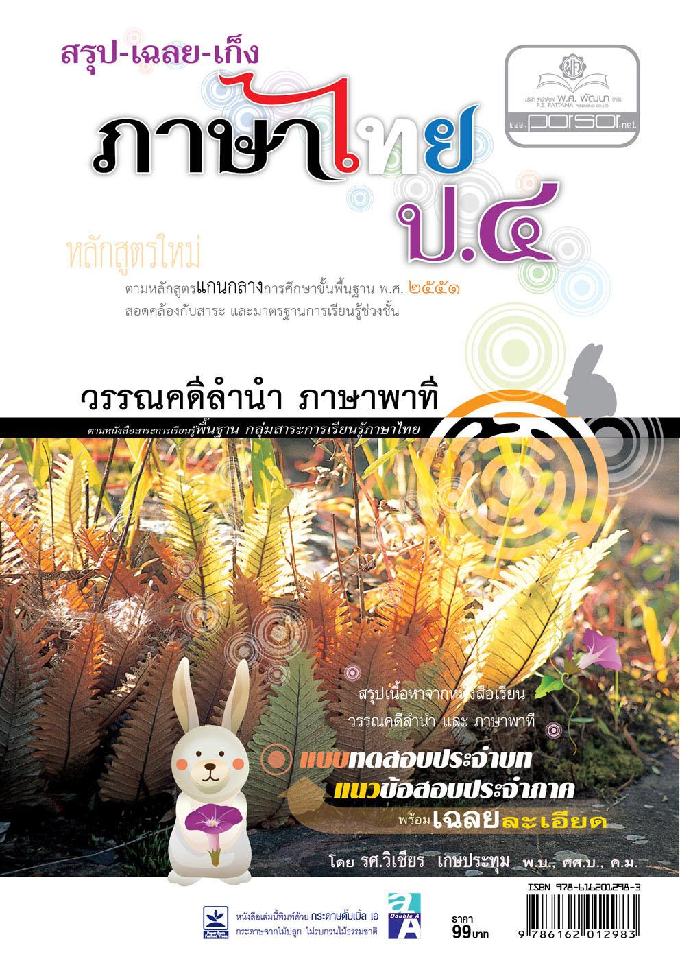 สรุป เฉลย เก็ง ภาษาไทย ป.4