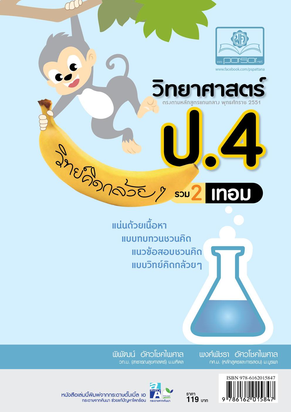 วิทย์คิดกล้วยๆ วิทยาศาสตร์ ป.4 รวม 2 เทอม