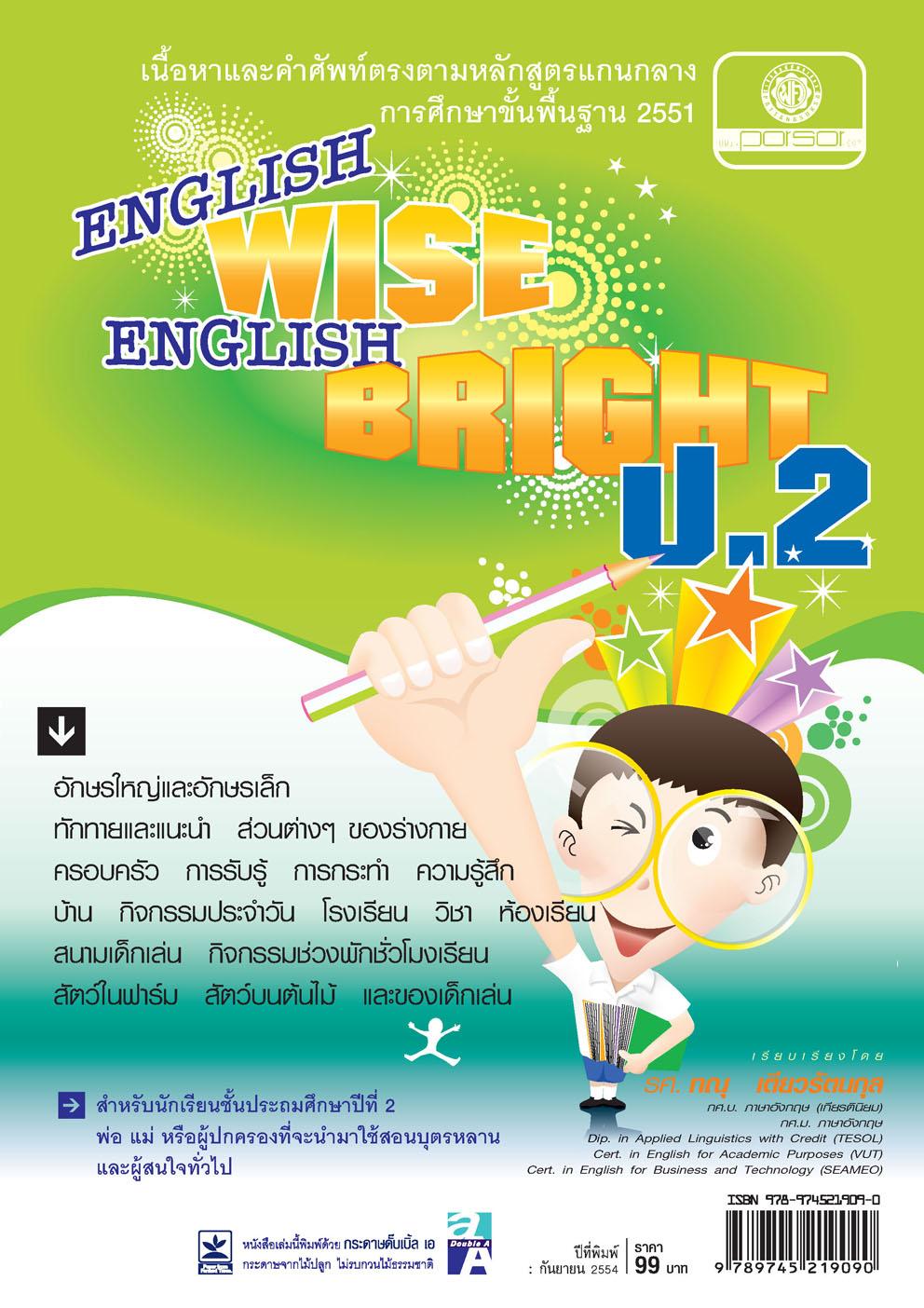 English Wise English Bright ป.2