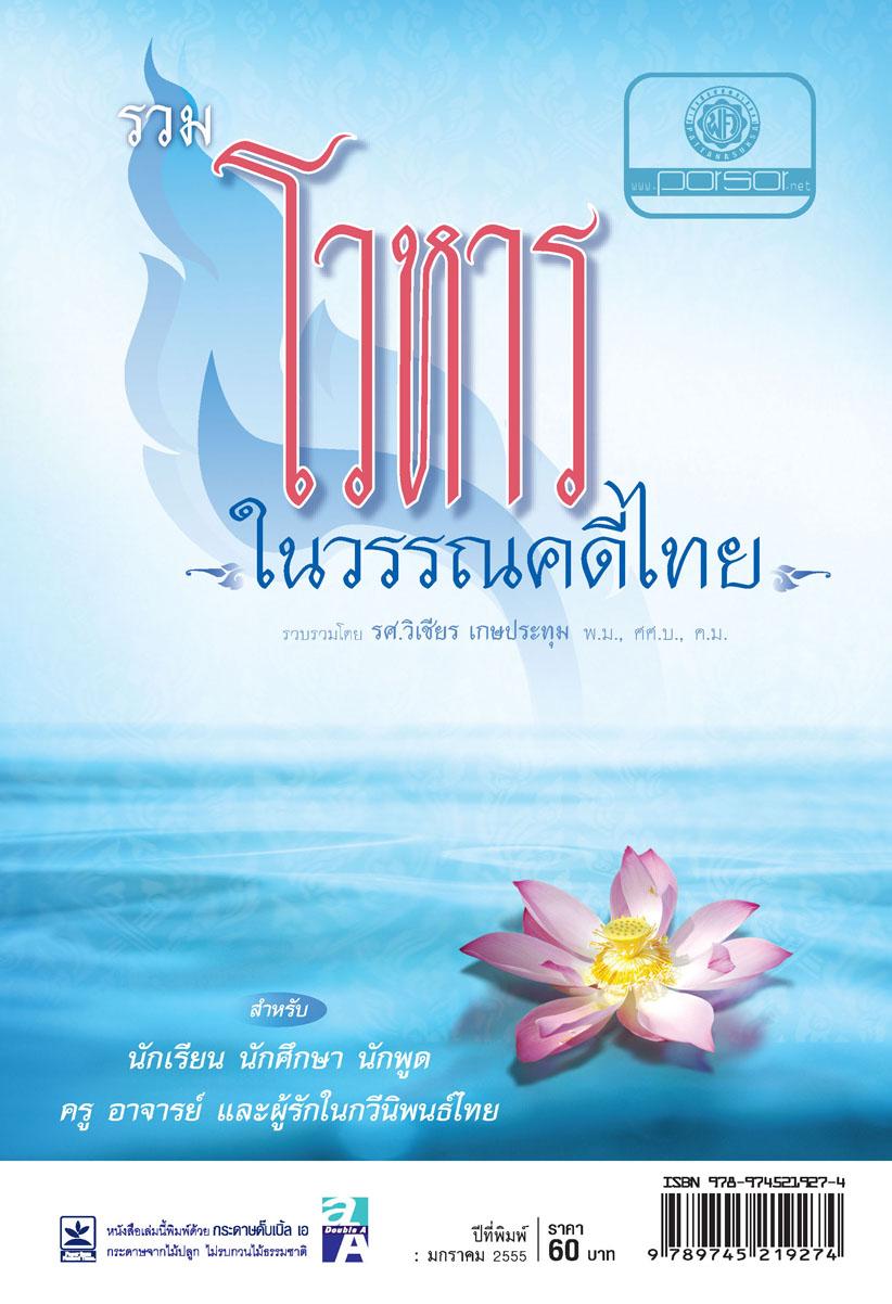 รวม โวหารในวรรณคดีไทย