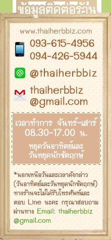 ข้อมูลติดต่อร้าน Thaiherbbiz.com