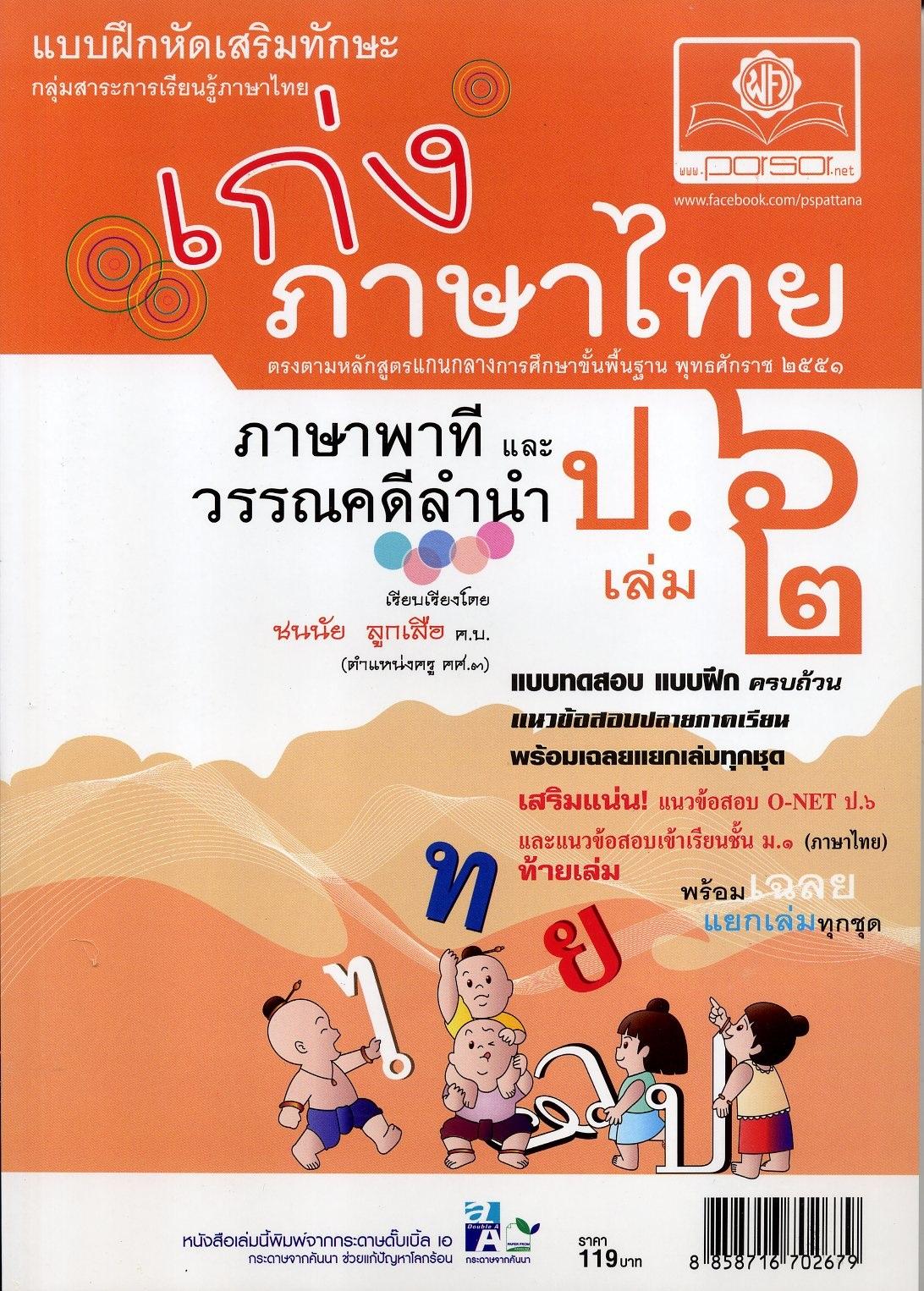 เก่ง ภาษาไทย ป. 6 เล่ม 2